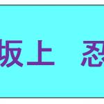 しゃべくり007 坂上忍 共演ng女優暴露、美元は?ブログや犬との生活、潔癖症は?