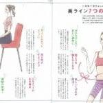 田中理恵 体操 引退後の去就は? 芸能界、結婚、それとも教授? 血液型な何型?