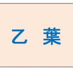 otoha 150x150 仲村トオル 嫁の病気で家族愛!「海猿」では筋肉美 娘は美人、学校は?カツラ?「vs嵐」出演