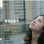 連続テレビ小説「 花子とアン」 ヒロイン村岡花子を演じる吉高由里子。ロケ地・主題歌・英語は?