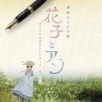 花子とアン1 「花子と呼べし!」本好きなはなには、語学センスと想像力の両翼がある