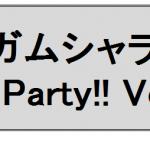 「ガムシャラ J's Party!! Vol.2」 日時・場所はいつどこ? チケット購入情報! !