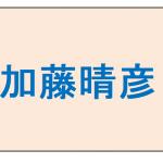 加藤晴彦 現在。「どうぶつ奇想天外」の頃と「あいのり」降板の謎。アルペンCM2014