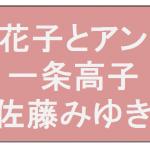 「花子とアン」一条高子、佐藤みゆきのプロフィール 実はクマより強かったCMなど