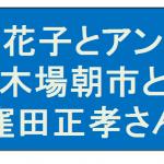 「花子とアン」の朝市と鉢巻のなぞ。演じる窪田正孝さんのプロフィールなど。