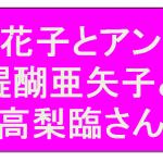 「花子とアン」大人になった醍醐亜矢子。演じる高梨臨さんは将棋大好きな国際派女優