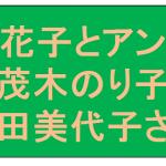 「花子とアン」母性溢れる茂木のり子先生の謎と、演じる浅田美代子さんプロフィール