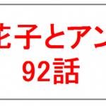 花子とアン92 英治と花子の結婚式 / 「異議あり!」が四人も!?