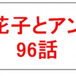 花子とアン96 蓮さまの絶縁状!怒りと哀しみの石炭王、大号泣!!