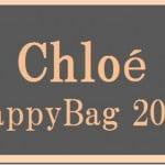 【Chloé】最新!福袋2016予約いつ?中身ネタバレ画像は!?