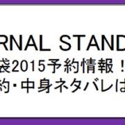 【ジャーナルスタンダード】福袋2015 予約情報と中身とネタバレ!