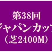 【ジャパンカップ2018】今年のサインは!?出目&オカルト大作戦!
