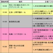 TOKIO 全国ツアー 2014 日時場所いつ・どこ? チケット情報 / 夏フェス(サマソニ、JOIN ALIVE )も!