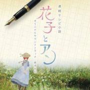 NHK「花子とアン」 スコット先生登場場面と、ハンナ・グレースさんプロフィールなど。
